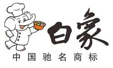 河南白象调味品有限公司